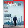 News China @ Magazineline.com